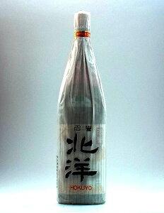 吟醸造りの1級酒!名誉北洋 本醸造