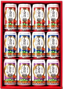 名水の地黒部の地ビールの贈り物宇奈月ビール12本セット