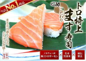 新風!ます寿司。脂ののったトロサーモンの甘味が半端ない!1日20個限定ます寿司、ますのすし、...