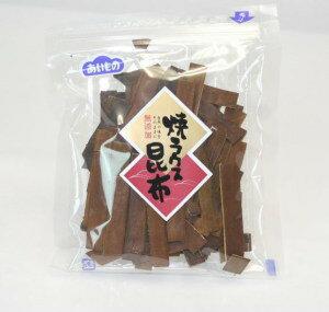 【メール便発送】【四十物昆布】焼きラウス昆布(30g)×2袋
