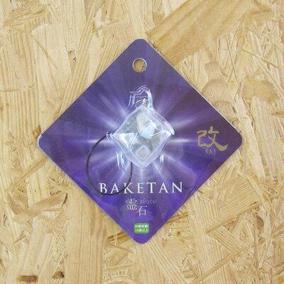 BAKETAN(ばけたん)霊石改KAI