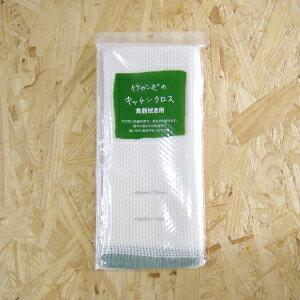 TAKEFU竹のキッチンクロス(食器拭き)