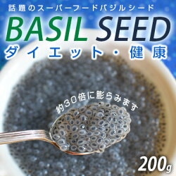basilseed