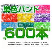 【最終セール】200本×3個分!ルームバンド(Loom bands)セレクトカラー 約600個入り単色バンド ルームバンド(Loom bands)レインボールーム対応ゴムバンドファンルーム本体にご使用できます。【yu-packet】【yoyaku】【can600-3】