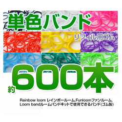 ルームバンド(Loombands)セレクトカラー約600個入りパック単色バンド【特殊な専用輪ゴムバンドを編んでかわいいアクセサリーを作ろう!】ルームバンド(Loombands)レインボールームやファンルーム本体にご使用できます。【yu-packet】【yoyaku】