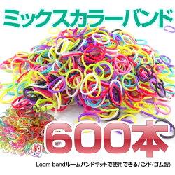 ミックスカラー約600個入り【特殊な専用輪ゴムバンドを編んでかわいいアクセサリーを作ろう!】ルームバンド(Loombands)レインボールームやファンルーム、ルームバンド本体にご使用できます。【yu-packet】【yoyaku】
