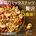 ミックスナッツ 1kgより少し少ない800g 5種類 無添加...
