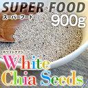 ホワイトチアシード ホワイト1kgより少し少ない900g大人...