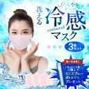 【おまけ付き】冷感マスク 3枚セット ひんやり 大人・子供 クール 接触冷感 水に洗える 夏マスク 乾燥素材 苦しくない 男女兼用 呼吸がしやすい 耳が痛くならない UVカット [ポスト投函]
