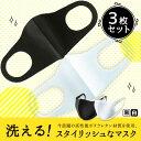 【予約】白、黒マスク 3枚セッ...
