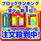 マグフォーマー 96ピース 今だけ! 激安 超目玉品の為数量限定♪MAGFORMERS【RCP】【takuhai】【2月23日入荷分】
