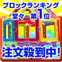 マグフォーマー【96pcsセット】知育玩具 新感覚のマグネットブロック♪だから簡単に3Dに大変身...