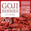 ゴジベリー 100g クコの実-無添加 スーパーフルーツ!有機原料100%!