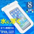 浮く防水ケース  iphone6s iphone6plus xperia xperia docomo アイフォン 防水カバー ipx8 ポーチ 完全防水 スマホケース 入れたまま操作【6月23日入荷分】