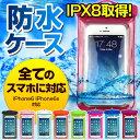 防水ケース スマホケース 防水 スマホ iphone6 iphone6 plus プラス ip…