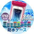 防水ケース スマホケース iphone 6 iphone6s iphone5 iphone5s iPhone4S so04eケース スマフォ xperia docomo アイフォン 防水カバー 海 プール スマホカバー 全機種対応 IPX8