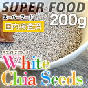 ホワイトチアシード100% 200g 【送料無料】 白 ダイエット 大人気の栄養価に優れたスーパーフード 【レシピ】【スムージー/ヨーグルト】【オメガ 3脂肪酸】【メール便送料無料】【10月22日出荷】