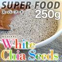 ホワイトチアシード100% 250g 【送料無料】 白 ダイエット 大人気の栄養価に優れたスーパーフード 【レシピ】【スムージー/ヨーグルト】【オメガ 3脂肪酸】【メール便送料無料】