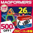 マグフォーマー62ピース+車輪 まとめ買いでオトク MAGFORMERS 【送料無料】