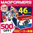 マグフォーマー46ピース+車輪セット まとめ買いでオトク【送料無料】 MAGFORMERS 観覧車アクセサリー 創造力を育てる知育玩具 想像力 磁石