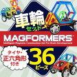 マグフォーマー36ピース 正六角形付き 車輪アクセサリー 創造力を育てる 想像力 磁石