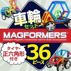 【マグフォーマーMAGFORMERS】XLCruisersエックスエルクルーザーXLCruisersSetエックスエルクルーザーセット