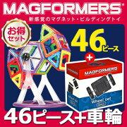 マグフォーマー まとめ買い MAGFORMERS アクセサリー