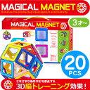 マジカル マグネット20ピース 魔法のマグネット スーパーパワーマグネット 磁石のおもちゃ ブロック Magical Magnet Magformers マグフォーマーの様に遊べます クリスマス マグプレイヤー【送料無料】【宅配便】