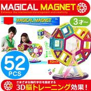 マジカル マグネット スーパーパワーマグネット ブロック Magformers マグフォーマー