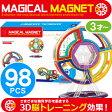 マジカル マグネット98ピース 魔法のマグネット スーパーパワーマグネット ブロック Magical Magnet Magformers マグフォーマーの様に遊べます 【送料無料】【5月10日入荷分】