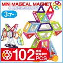 ミニマジカル マグネット102ピース 車輪 観覧車 魔法のマグネット ミニサイズ 磁石のおもちゃ ブロック Mini Magical Magnet マグフォーマーの様に遊べます マグプレイヤー【送料無料】【宅配便】