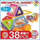 ミニマジカル マグネット38ピース 車輪付き 魔法のマグネット ミニサイズ 磁石のおもちゃ ブロック Mini Magical Magnet マグフォーマーの様に遊べます マグプレイヤー【送料無料】【宅配便】