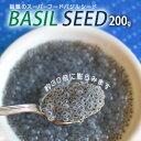 バジルシード200g ダイエット 大人気の栄養価に優れたスー...