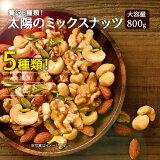 ミックスナッツ 1kgより少し少ない800g 5種類 無添加 無塩 無油 アーモンド カシューナッツ くるみ パンプキンシード 美味しさも栄養もアップ【ポスト投函】