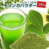 モリンガパウダー300g!Moringa 鉄分・カルシウム・アミノ酸など90種の栄養素【ポスト投函】