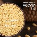 松の実 150g 無添加 ドライ ナッツ 製菓材料 製パン材料 まつのみ 送料無料 ポスト投函