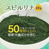スピルリナ100g spirulina理想的なバランス栄養食 スーパーフルーツ!【ポスト投函】