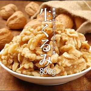 くるみ 1kgより少し少ない800g 生・無添加・無塩クルミ 自然食品 クルミ/オメガ3脂肪酸/ナッツ/ 最高級のカリフォルニア産 胡桃【ポスト投函】