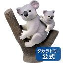 【1,000円OFFクーポン配布中!】アニアAS-24コアラタカラトミー