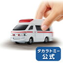 トミカ4D06トヨタハイメディック救急車