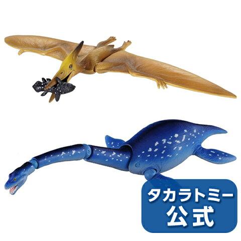 アニア 実は恐竜じゃない翼竜&魚竜セット