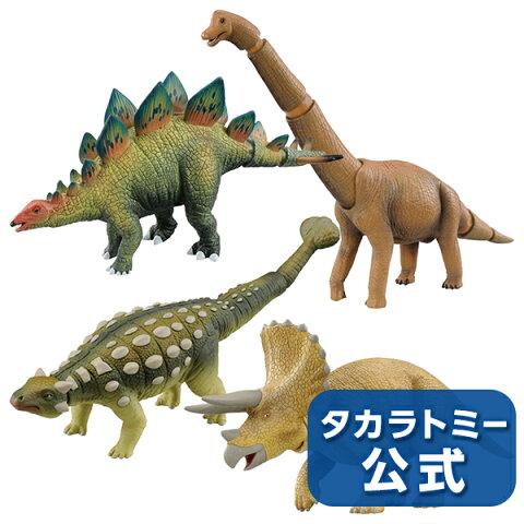 アニア 植物食恐竜セット