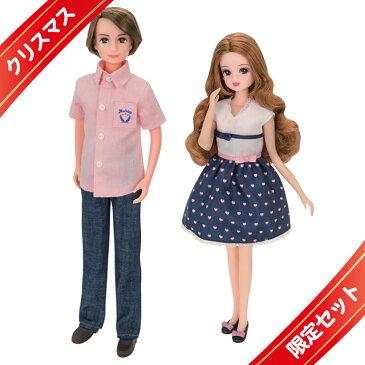 ☆クリスマスセット リカちゃん人形 LD-19 きれいなママ+LD-20 やさしいパパ