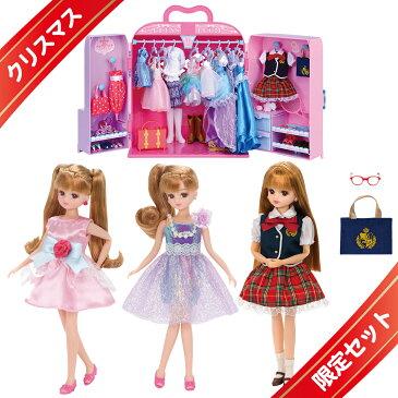 ☆クリスマスセット リカちゃん ドレスルーム+LW-08 かわいいせいふく+LW-18 シャイニーパーティー