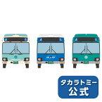 ザ・バスコレクション 大阪シティバス 新デザインデビュー記念 3台セット