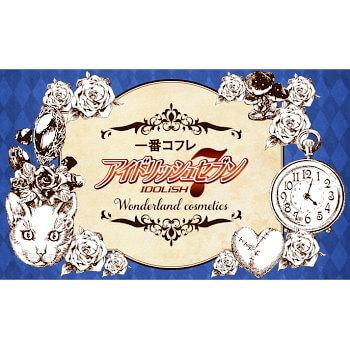 コレクション, その他  Wonderland cosmetics: 21(21)(1)22 SET