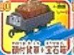 【単品:顔付貨車+宝石箱+直線レール】■カプセルプラレール きかんしゃトーマス 探せ!!謎の海賊船と失われた宝物編 タカラトミー ガチャ