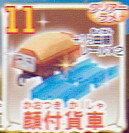 【単品:顔付貨車】■カプセルプラレール きかんしゃトーマス みんなキラキラ キラキラなレニアスと恐竜編 タカラトミー ガチャポン