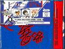 【O賞: F−LAGS 315 マフラータオル】■一番くじ アイドルマスター SideM〜Anniversary collection〜