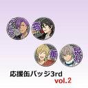 【UNDEAD/全4種SET(乙狩/零/羽風/大神)】■あんさんぶるスターズ! 応援缶バッジ 3rd vol.2